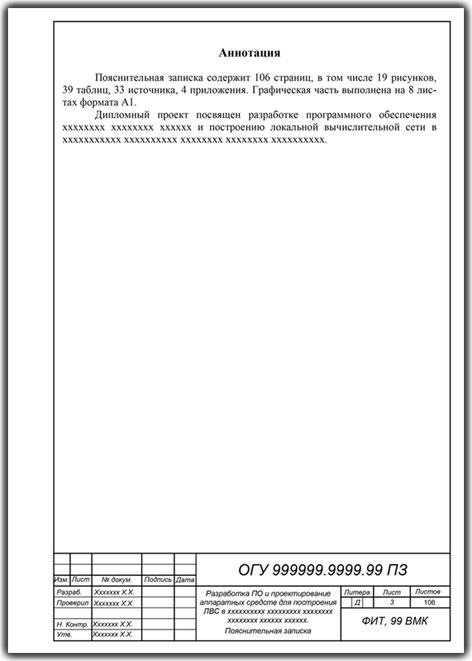 образцы титульных страниц со знаком